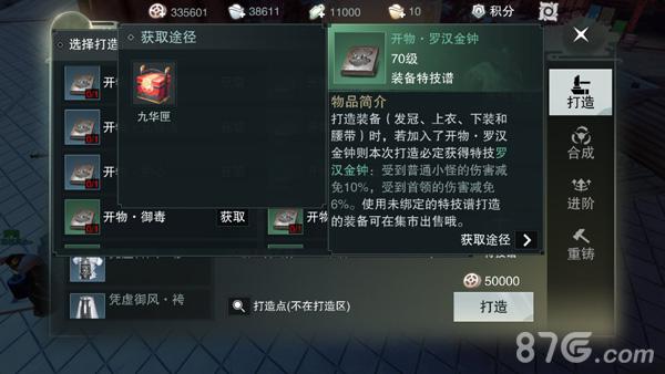 楚留香罗汉金钟特技