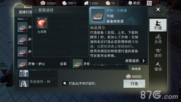 楚留香元精通特技