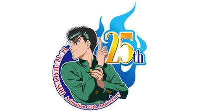《幽☆游☆白书》电视动画25周年纪念