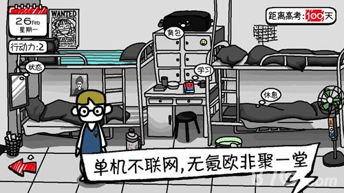 校园单机小霸王苹果版截图3