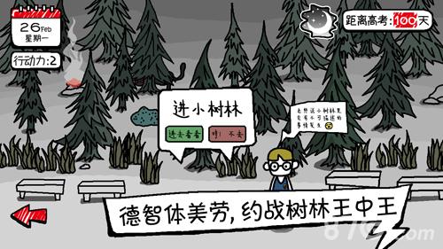 校园单机小霸王安卓版截图5
