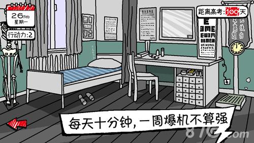 校园单机小霸王安卓版截图4
