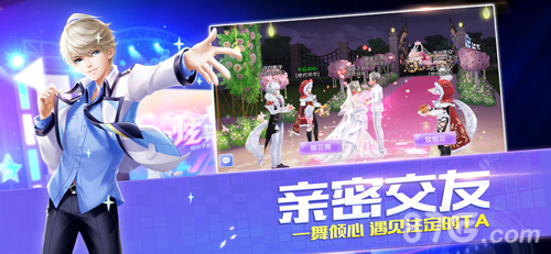 QQ炫舞手游截图4