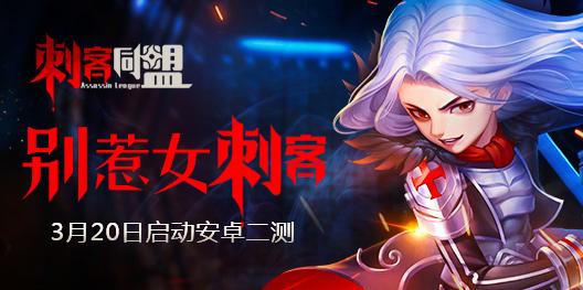 别惹女刺客《刺客同盟》3月20日启动安卓二测