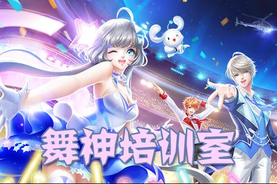 QQ炫舞手游舞神培训室视频大全合集 高分视频教程