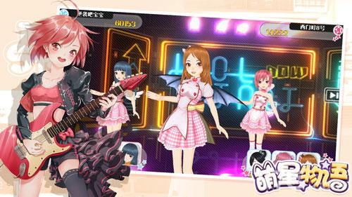 萌星物语iOS版截图1