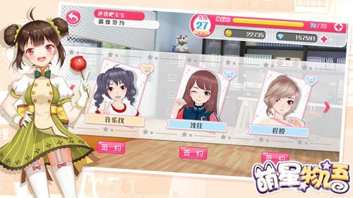 萌星物语iOS版截图2