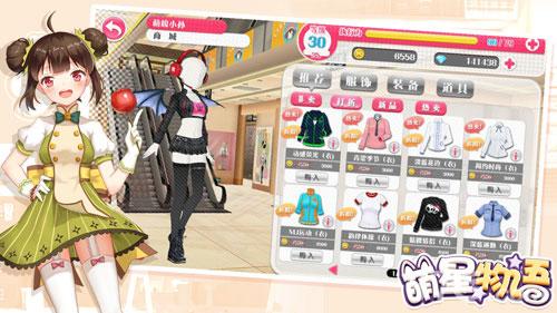 萌星物语iOS版截图4