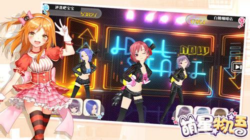 萌星物语iOS版截图5