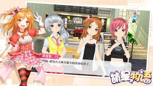 萌星物语iOS版截图3