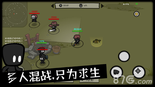 求生大乱斗安卓版截图3