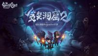 正统续作《贪婪洞窟2》官方宣传视频首曝