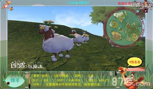 创造与魔法绵羊吃什么饲料