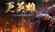 真龙霸业宣传片首发 腾讯出品三国策略手游