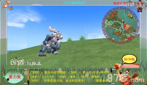 创造与魔法暴力兔
