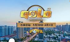 炉石传说黄金公开赛宣传视频 石家庄站公开赛预告片