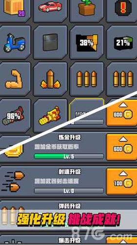 像素射击大挑战安卓版截图2