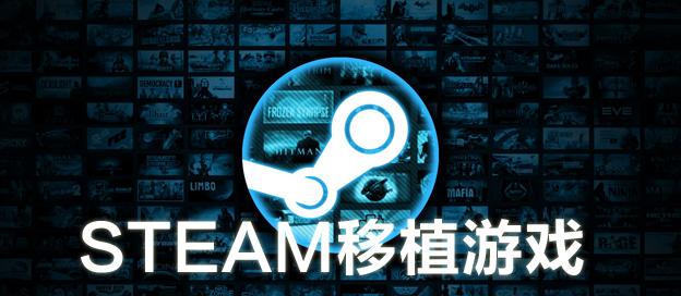 steam移植手機游戲