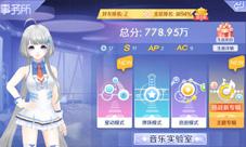QQ炫舞手游攻略大全 四大模式玩法技巧