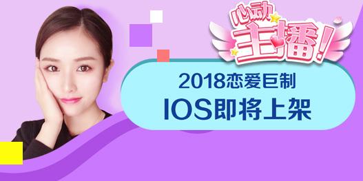 2018恋爱巨制《心动主播》手游iOS即将上架