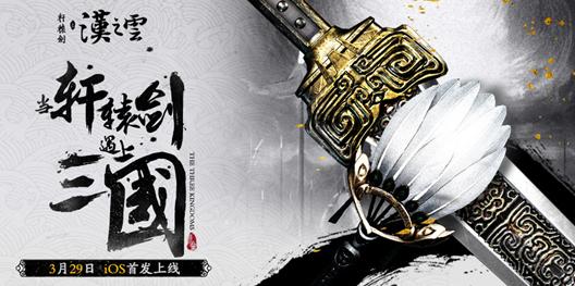 定档3.29日《轩辕剑之汉之云》ios首发时间公布
