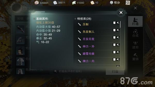 楚留香手游华山id名字