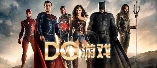 DC游戏大全