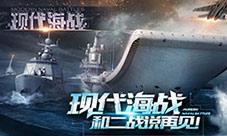 《现代海战》游戏评测:现役航母群策略手游强势来袭