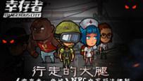 幸存者危城宣传视频欣赏 线上娱乐宣传片CG一览