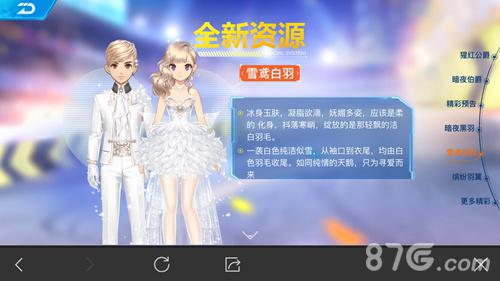 QQ飞车手游雪鸢白羽套装