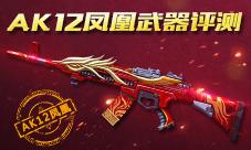 涅槃重生《生死狙击》手游AK12凤凰武器评测