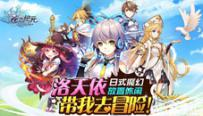 苍之纪元宣传视频一览 游戏CG宣传片欣赏