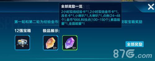 QQ飞车手游淘汰赛12强宝箱奖励