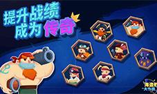 海盗船大作战宣传视频 游戏最新宣传预告片