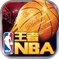 王者NBA安卓版