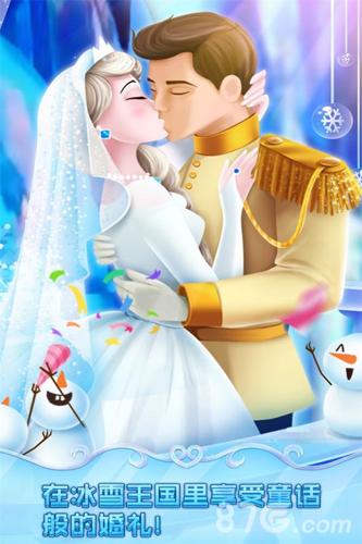 冰雪皇家婚礼截图2