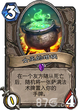 炉石传说女巫的坩埚