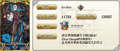 FGO新宿的Archer