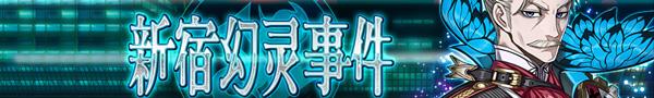 FGO新宿幻灵事件