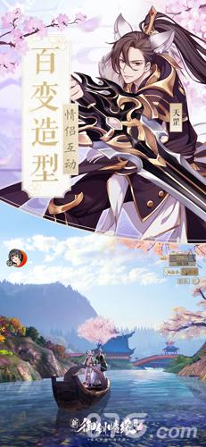御剑情缘截图4