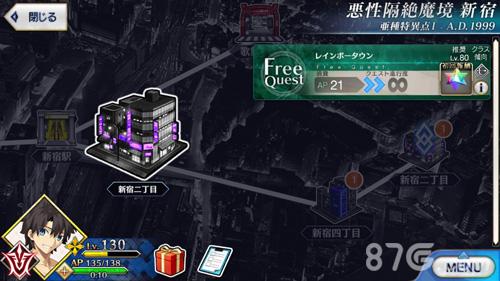 FGO新宿二丁目