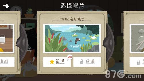 节奏丛林安卓版截图5