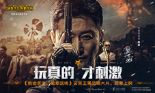 《绝地求生:刺激战场》代言人吴京超燃品牌宣传片