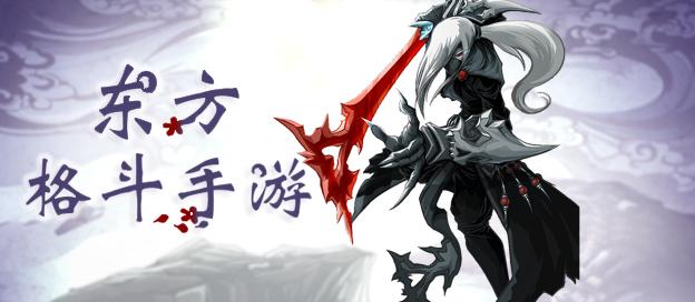 东方格斗游戏