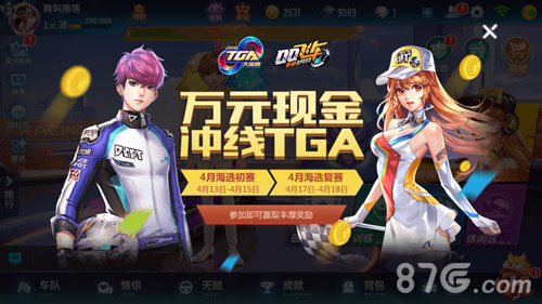 QQ飞车手游TGA大奖赛4月13日正式开启1