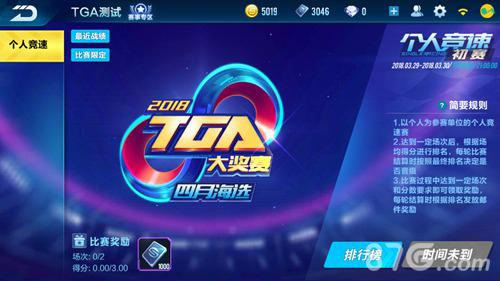 QQ飞车手游TGA大奖赛4月13日正式开启2