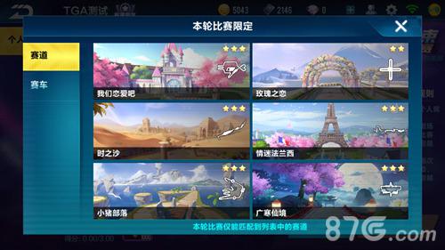 QQ飞车手游TGA大奖赛4月13日正式开启3