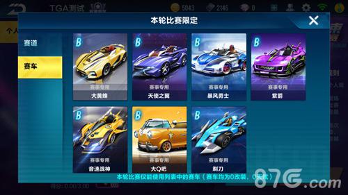 QQ飞车手游TGA大奖赛4月13日正式开启4