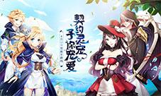 幻宠大陆宣传视频 不删档测试预告片