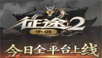 官方正版《征途2》手游宣传片